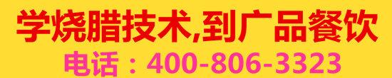 广东烧鸭培训